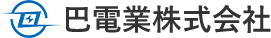巴電業株式会社